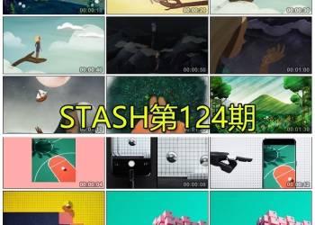 VIP专享2017年7月STASH 124期 1080P VFX 电视包装、广告创意、动画