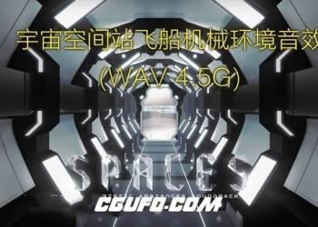 年费VIP专享宇宙空间站飞船内部计算机房机械设施环境背景无损音效
