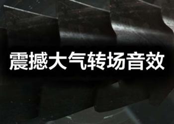 年费VIP专享震撼电影史诗大气预告片宣传片文字字幕转场无损音效