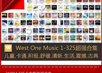 年费VIP专享 WOM 325个电影电视广告 栏目包装 专题片配乐合集