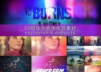年费VIP专享50组炫光转场视频素材 motionVFX mBurns – 50 film burn effects