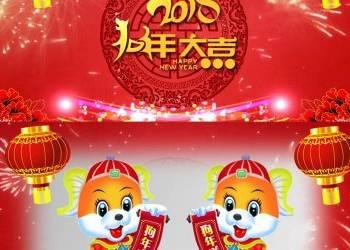年费VIP专享AE模版2018狗年新春大吉祝福视频片头