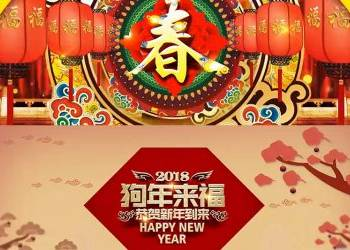 VIP专享AE模版新春贺岁狗年来福2018年新年年会晚会视频片头