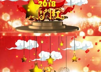 VIP专享AE模版2018狗年新年片头开场视频