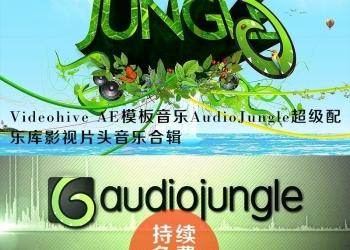 2020最全Videohive AE模板音乐AudioJungle超级配乐库影视片头音乐持续更新超133G+