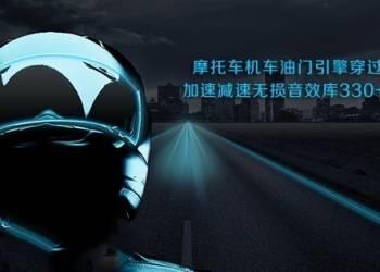 年费VIP专享摩托车机车油门引擎穿过公路加速减速无损音效库330+Wav