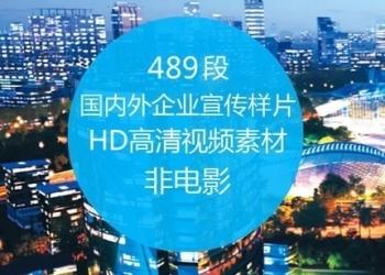 年费VIP会员福利国内外知名企业宣传样片高清视频展示 中国城市形象参考样片