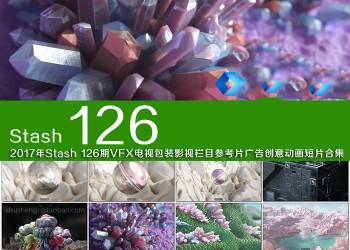 2017年11月STASH 126期1080P高清VFX电视包装广告创意动画短片合集,脑洞大开必备参考片