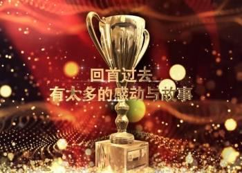 VIP专享8326-2018企业年会开场大气恢弘表彰大会金色奖杯颁奖典礼晚会ae片头模板视频素材