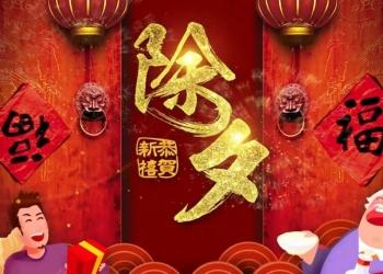 年费VIP专享8335除夕团圆饭拜年微信小视频祝福AE模板