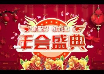 年费VIP专享8350-2018迎新年春节公司年会盛典片头AE模板