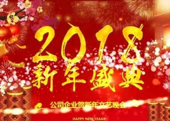 年费VIP专享8353-2018新年元旦跨年晚会烟花盛宴盛典片头AE模版