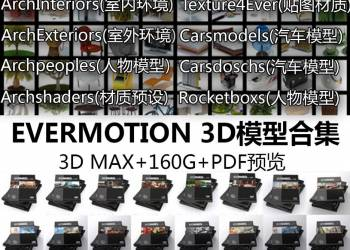 年费VIP专享Evermotion Archmodels/Archinteriors/Archexteriors 3D模型合集