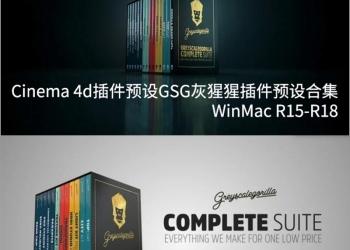 年费VIP专享Cinema 4d插件预设GSG灰猩猩插件预设合集WinMac R15-R19