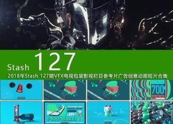 2018年1月STASH 127期1080P高清VFX电视包装广告创意动画短片合集,脑洞大开必备参考片