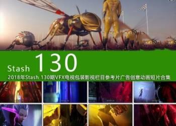 2018年STASH 130期1080P高清VFX电视包装广告创意动画短片合集,脑洞大开必备参考片