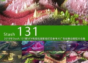 2018年STASH 131期1080P高清VFX电视包装广告创意动画短片合集,脑洞大开必备参考片