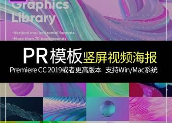 PR CC 2019模板-漂亮时尚抽象背景文字标题竖屏视频海报包装动画PR模版
