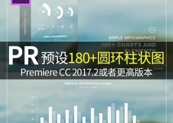180+Premiere预设圆环柱状图文字标题字幕信息数据图表PR动画pr预设