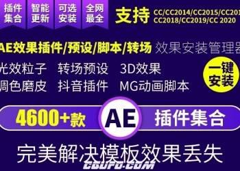 AE插件全套中文合集包调色脚本ae插件一键安装支持CC2018 2019 2020