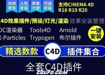 C4D插件合集一键安装C4D粒子插件流体oc渲染材质素材包R18 R19 R20 R21