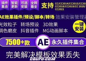 永久更新版本AE插件全套中文合集包调色脚本ae插件一键安装支持CC2018 2019 2020 2021