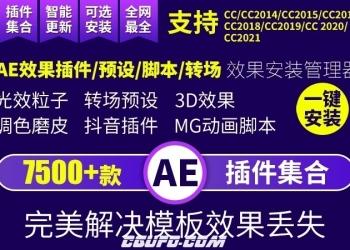 AE插件全套中文合集包调色脚本ae插件一键安装支持CC2018 2019 2020 2021