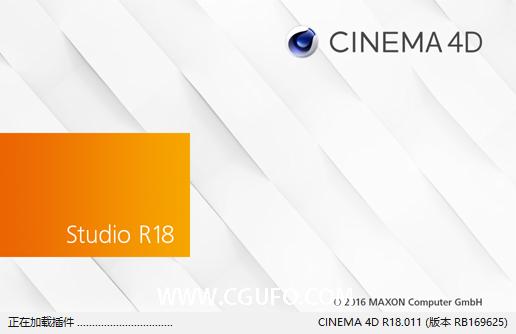 C4D R18完整版完美破解版下载