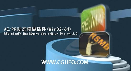 AE&PR动态模糊插件ReelSmart MotionBlur Pro v5.1.0 CE (Win64)一键安装破解版