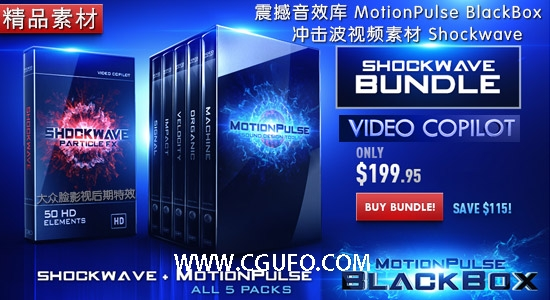 Video Copilot 震撼音效库 MotionPulse BlackBox + 冲击波素材Shockwave