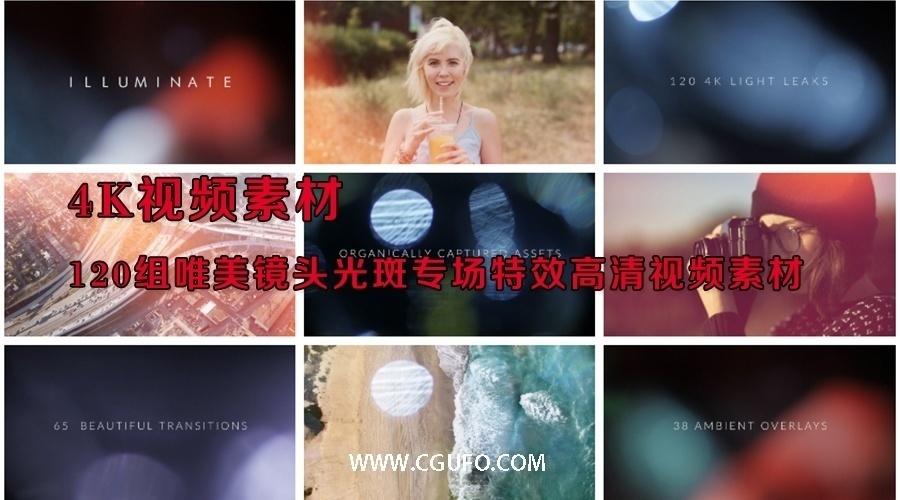 4K视频素材120组唯美镜头光斑转场特效高清视频素材