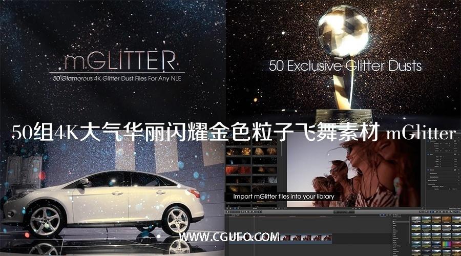 50组4K大气华丽闪耀金色粒子飞舞素材 mGlitter