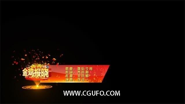 5914-20组2017鸡年新春春晚元宵晚会拜年节目介绍字幕条ae模板 含带透明通道视频素材