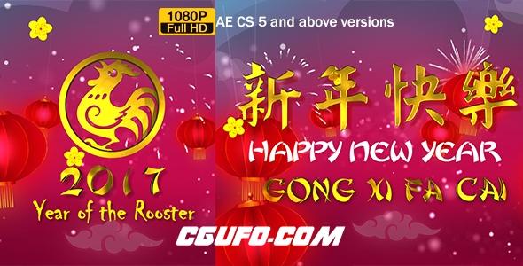 6094-2017新年春节新春晚会包装动画AE模版,Chinese New Year Wish 2017