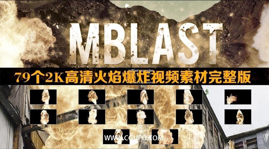 79个2K高清火焰爆炸视频素材完整版 MotionVFX mBlast 2K Collection