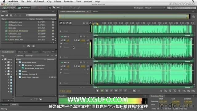Audition基础入门经典中文字幕教程
