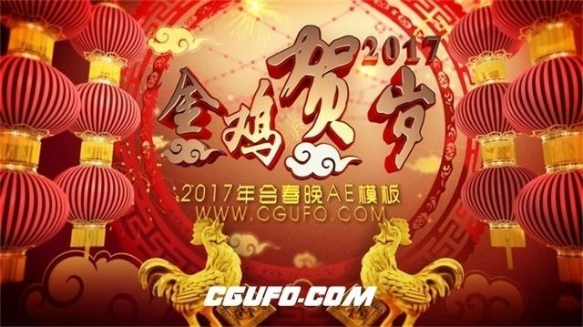 6061-2017鸡年震撼3D空间春节喜庆鸡年企业年会春晚开场片头AE模版