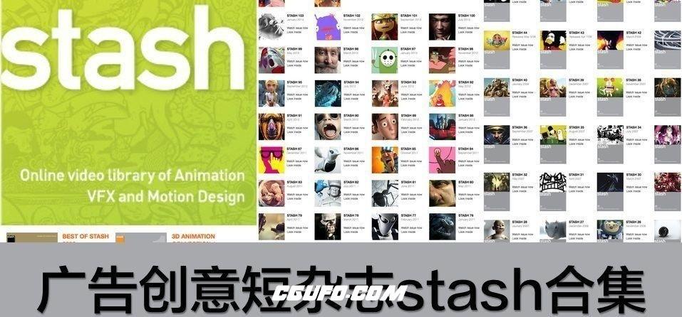 年费VIP专享Stash创意短片合集创意广告动画短片合集-免费更新已更新1-123期