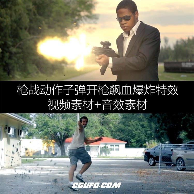 枪战动作电影子弹开枪爆炸特效高清视频素材+音效素材