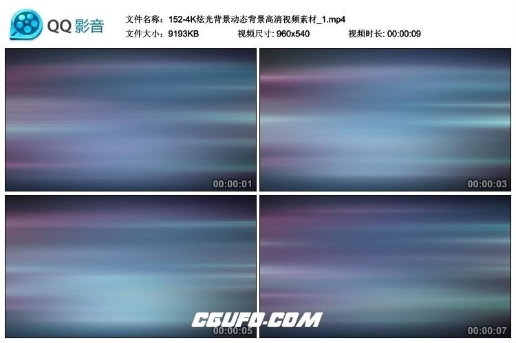152-4K炫光背景动态背景高清视频素材