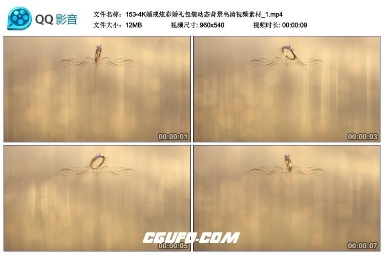 153-4K婚戒炫彩婚礼包装动态背景高清视频素材