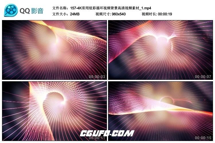 157-4K常用炫彩循环视频背景高清视频素材