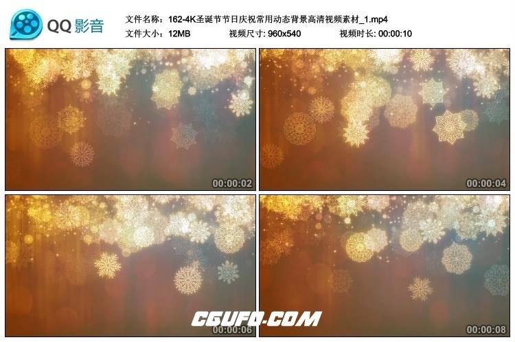 162-4K圣诞节节日庆祝常用动态背景高清视频素材