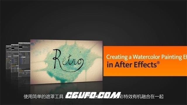 第50期中文字幕翻译教程《AE水墨水彩画视频教程》