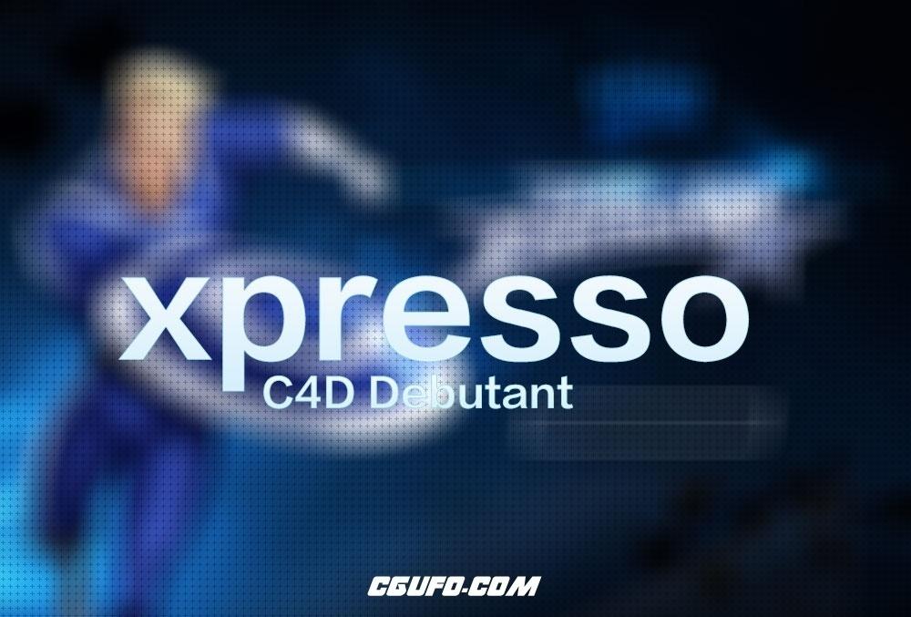 C4D文字xpresso池预设 C4D Debutant