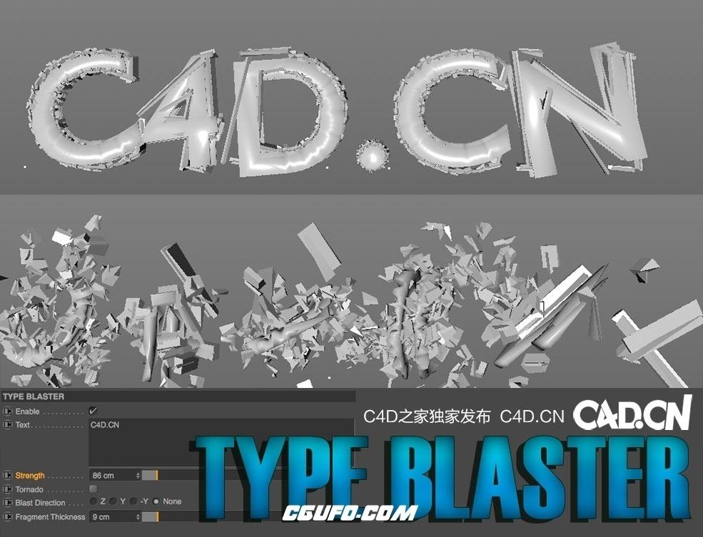 C4D文字破碎预设 Type Blaster
