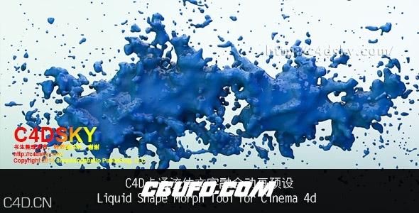 C4D卡通流体文字融合动画预设Liquid Shape Morph Tool for Cinema 4d
