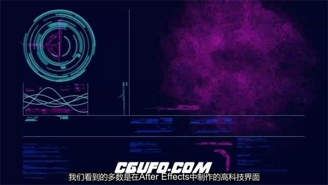 第70期中文字幕翻译教程《AE中Form插件科幻UI界面制作视频教程》