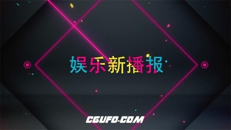 7384MG动画栏目包装时尚娱乐开场片头AE模板