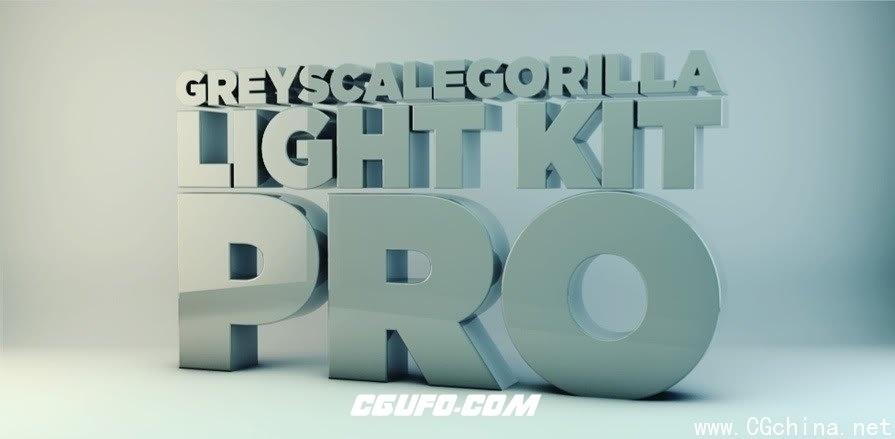 GSG HDRI Light Kit Pro灰猩猩C4D教程【中文字幕】